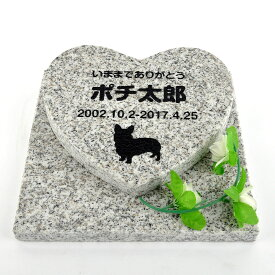 Pet&Love. ペットのお墓 天然石製 セット型 御影石 グレー ハート 【HLS_DU】【RCP】【楽ギフ_包装】【楽ギフ_名入れ】 attr131attr ctgr2ctgr sml3sml+ctgr2ctgr DOG