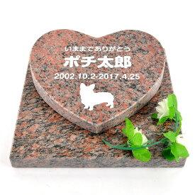 Pet&Love. ペットのお墓 天然石製 セット型 御影石 レッド ハート 【HLS_DU】【RCP】【楽ギフ_包装】【楽ギフ_名入れ】 attr131attr ctgr2ctgr sml3sml+ctgr2ctgr DOG