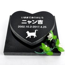 Pet&Love. ペットのお墓 天然石製 セット型 御影石 ブラック ハート 【HLS_DU】【RCP】【楽ギフ_包装】【楽ギフ_名入れ】 attr131attr ctgr2ctgr sml3sml+ctgr2ctgr CAT