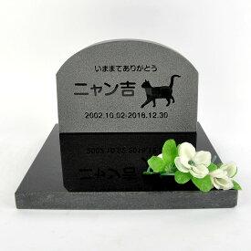 Pet&Love. ペットのお墓 天然石製 セット型 御影石 ブラック アーチ 浮き彫り 【HLS_DU】【RCP】【楽ギフ_包装】【楽ギフ_名入れ】 attr131attr ctgr2ctgr sml3sml+ctgr2ctgr CAT