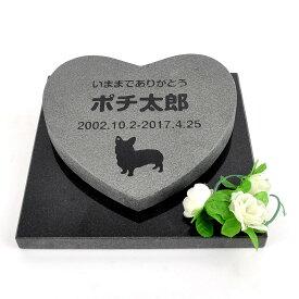 Pet&Love. ペットのお墓 天然石製 セット型 御影石 ブラック ハート 浮き彫り 【HLS_DU】【RCP】【楽ギフ_包装】【楽ギフ_名入れ】 attr131attr ctgr2ctgr sml3sml+ctgr2ctgr DOG