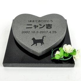 Pet&Love. ペットのお墓 天然石製 セット型 御影石 ブラック ハート 浮き彫り 【HLS_DU】【RCP】【楽ギフ_包装】【楽ギフ_名入れ】 attr131attr ctgr2ctgr sml3sml+ctgr2ctgr CAT
