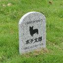 Pet&Love. ペットのお墓(犬用) 犬種選択可能 オーダーメイド メッセージ変更可能 埋めるタイプ 御影石 グレー 180x300x20mm 【HLS_D...