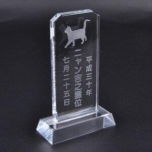 Pet&Love. ペットの位牌 ガラス製 高さ12cm 猫用 表面刻印 シルエット文字内容選べます 【HLS_DU】【RCP】【楽ギフ_包装】【楽ギフ_名入れ】 attr191attr ctgr2ctgr sml3sml+ctgr2ctgr CAT