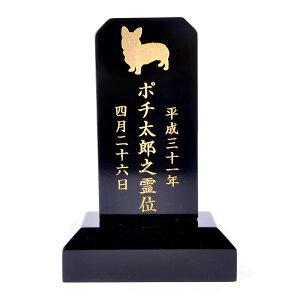 Pet&Love. ペットの位牌 天然木製 手のひらサイズ ブラック 高さ15cm 犬用 シルエット文字内容選べます 【HLS_DU】【RCP】【楽ギフ_包装】【楽ギフ_名入れ】 attr167attr ctgr2ctgr sml3sml+ctgr2ctgr DOG