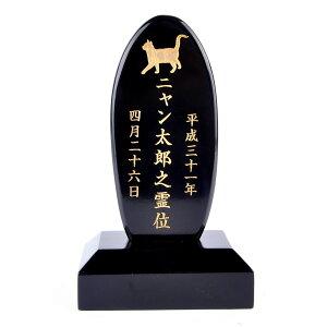 Pet&Love. ペットの位牌 天然木製 手のひらサイズ ブラック 高さ15cm 猫用 丸型 一段 シルエット文字内容選べます 【HLS_DU】【RCP】【楽ギフ_包装】【楽ギフ_名入れ】 attr167attr ctgr2ctgr sml3sml+ct