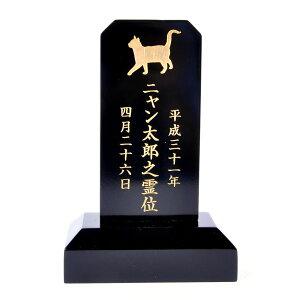 Pet&Love. ペットの位牌 天然木製 手のひらサイズ ブラック 高さ15cm 猫用 シルエット文字内容選べます 【HLS_DU】【RCP】【楽ギフ_包装】【楽ギフ_名入れ】 attr167attr ctgr2ctgr sml3sml+ctgr2ctgr CAT
