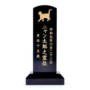 Pet&Love. ペットの位牌 天然木製 高さ23cm シンプル ブラック 猫用 シルエット文字内容選べます 【HLS_DU】【RCP】【楽ギフ_包装】【楽ギフ_名入れ】 attr167attr ctgr2ctgr sml3sml+ctgr2ctgr CAT