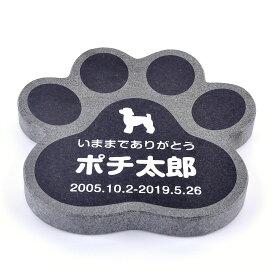 Pet&Love. ペットのお墓 天然石製 シンプル型 そのまま肉球タイプ1 黒  180x180mm(厚さ20mm) 【HLS_DU】【RCP】【楽ギフ_包装】【楽ギフ_名入れ】 attr130attr ctgr2ctgr sml3sml+ctgr2ctgr DOG