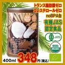 有機JASオーガニックココナッツミルク400ml 1缶 certified organic coconut milk 砂糖無添加・無精製・無漂白・無保…