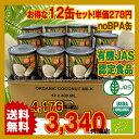 有機JASオーガニックココナッツミルク400ml 12缶セット送料無料 certified organic coconut milk 砂糖無添加・無精製・無漂白...