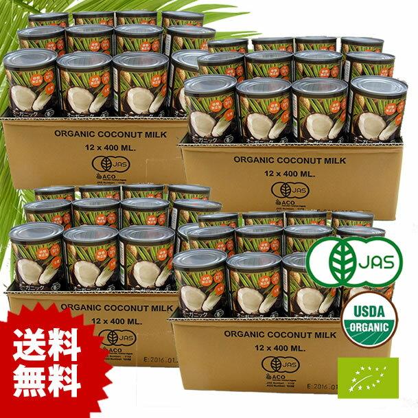 有機JASオーガニックココナッツミルク400ml 48缶セット 送料無料 certified organic coconut milk 砂糖無添加・無精製・無漂白・無保存剤 BPA不使用 送料無料