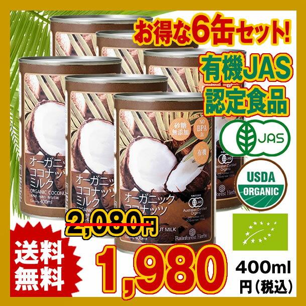 有機JASオーガニックココナッツミルク400ml 6缶セット 送料無料 certified organic coconut milk 砂糖無添加・無精製・無漂白・無保存剤 BPA不使用
