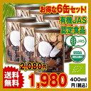 有機JASオーガニックココナッツミルク400ml 6缶セット 送料無料 certified organic coconut milk 砂糖無添加・無精製・無漂白...