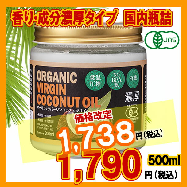 JASオーガニック認定 <濃厚> バージンココナッツオイル 有機認定食品 500ml 1個 virgin coconut oil 低温圧搾一番搾りやし油 BPA(内分泌攪乱化学物質の懸念)を避ける為プラスチック容器不使用 無添加 無精製 無漂白トランス脂肪酸ゼロ