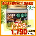 JASオーガニック認定 <濃厚> バージンココナッツオイル 有機認定食品 500ml 1個 virgin coconut oil 低温圧搾一番搾りやし油 BPA...