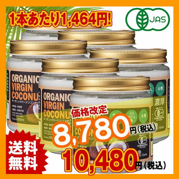 送料無料 JASオーガニック認定 <濃厚> バージンココナッツオイル 500ml 6個セット有機認定食品virgin coconut oil 低温圧搾一番搾りやし油 noBPA無添加 無精製