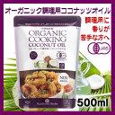 メール便送料無料 JASオーガニック認定 有機調理用 ココナッツオイル 500ml(456g) organic cooking coconut oil (有機認...