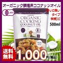 メール便送料無料 JASオーガニック認定 有機調理用 ココナッツオイル 500ml(456g) organic cooking coconut oil …