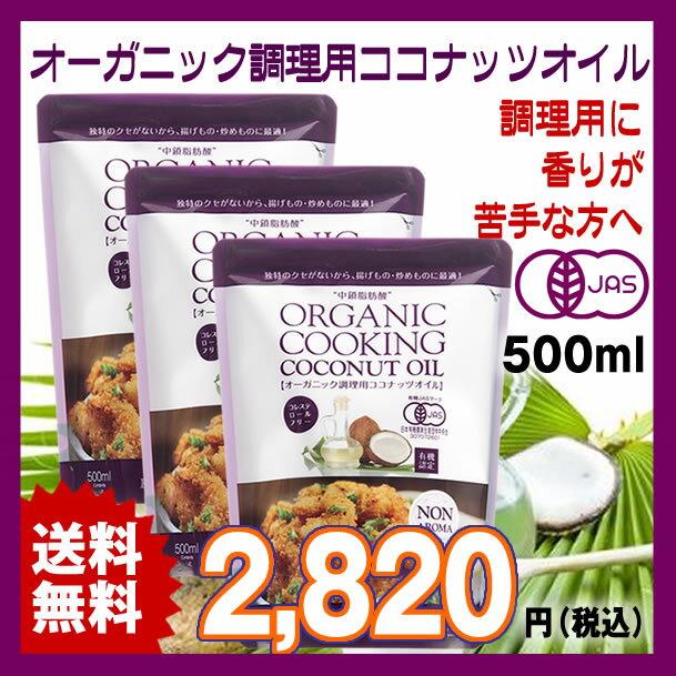JASオーガニック認定 有機調理用 ココナッツオイル 500ml(456g)3個セット organic cooking coconut oil (有機認定食品 中鎖脂肪酸 コレステロールフリー NON AROMA)日本の工場で袋詰 noBPA 送料無料