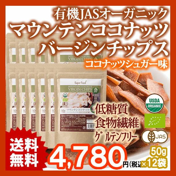送料無料 有機JAS認定 オーガニック ココナッツチップス 50g 12袋(ココナッツシュガー味・厚切り) USDA EURO CERTIFIED ORGANIC MOUNTAIN COCONUT VIRGIN CHIPS (COCONUT NECTOR SUGAR TASTE) 10P29Jul16