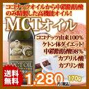 ココナッツ由来100% MCTオイル 170g 1本 (MCT OIL 100% PURE COCONUT SOURCE) 有機バージンココナッツオイル5%配合...