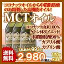 ココナッツ由来100% MCTオイル 170g 3本 (MCT OIL 100% PURE COCONUT SOURCE) 有機バージンココナッツオイル5%配合...