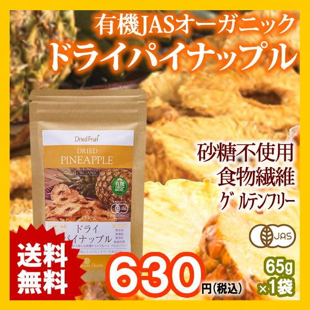 JASオーガニック認定 タイ産有機ドライパイナップル65g 1袋 JAS Certified Organic Dried pineapple メール便送料無料