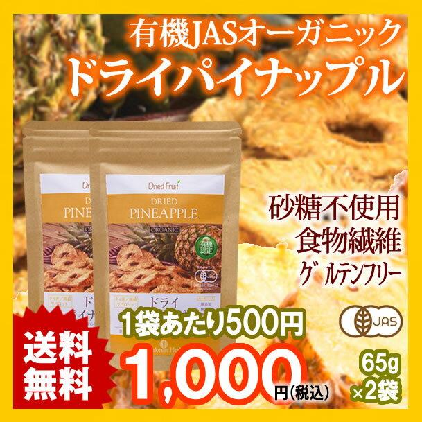 JASオーガニック認定 タイ産有機ドライパイナップル65g 2袋 JAS Certified Organic Dried pineapple メール便送料無料