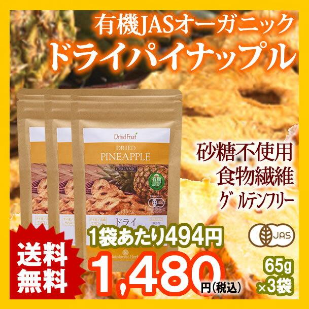 JASオーガニック認定 タイ産有機ドライパイナップル65g 3袋 JAS Certified Organic Dried pineapple メール便送料無料