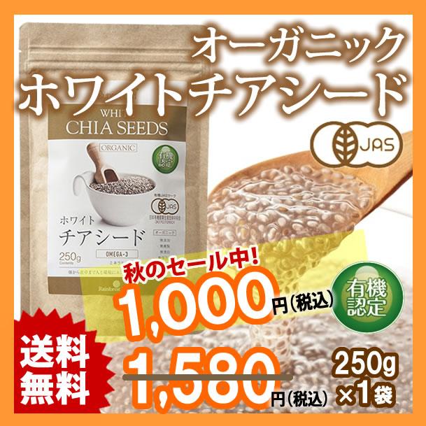 有機JASオーガニックホワイトチアシード 250g 1000円ポッキリ!メール便送料無料!JAS certified organic white chia seeds