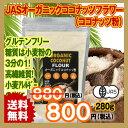 メール便送料無料JASオーガニック認定 オーガニックココナッツフラワー(ココナッツ粉)280g organic coconut flour有機認定 低GI食品 ...