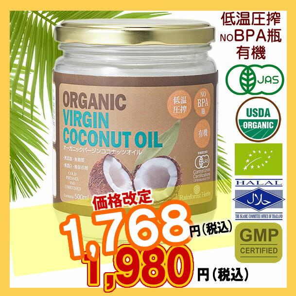 有機JASオーガニック認定バージンココナッツオイル500ml 1本有機認定食品 virgin coconut oil (冷温圧搾一番搾りやし油)