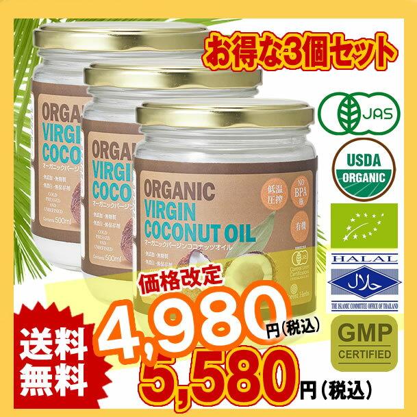 JASオーガニック認定バージンココナッツオイル500ml 3本セット 送料無料 有機認定食品 virgin coconut oil (冷温圧搾一番搾りやし油)ケトン体質ダイエットに!