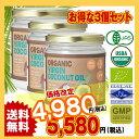 JASオーガニック認定バージンココナッツオイル500ml 3本セット 送料無料 有機認定食品 virgin coconut oil (冷温圧…