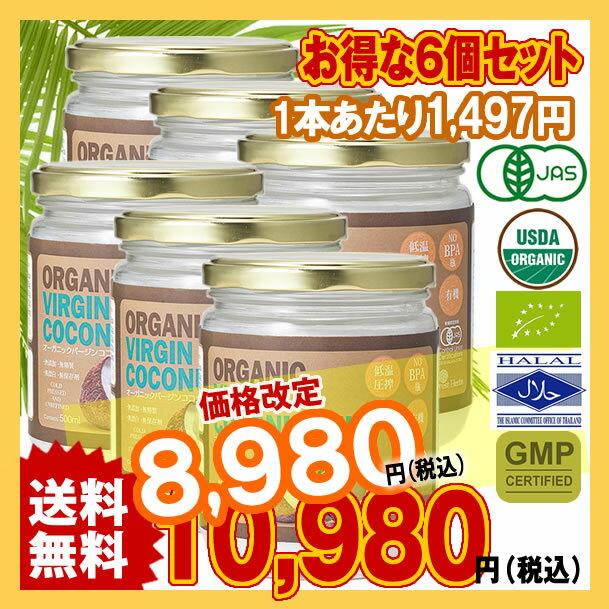 JASオーガニック認定 バージンココナッツオイル500ml 6本セット有機認定食品 virgin coconut oil (冷温圧搾一番搾りやし油)[CT6set]