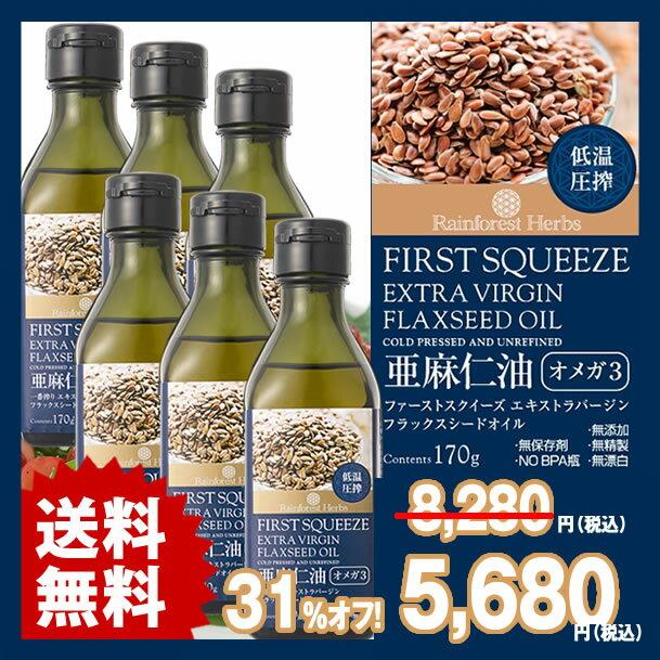 亜麻仁油 エキストラバージン フラックスシードオイル 170g 6本 ニュージーランド産 extra virgin flaxseed oil低温圧搾一番搾り