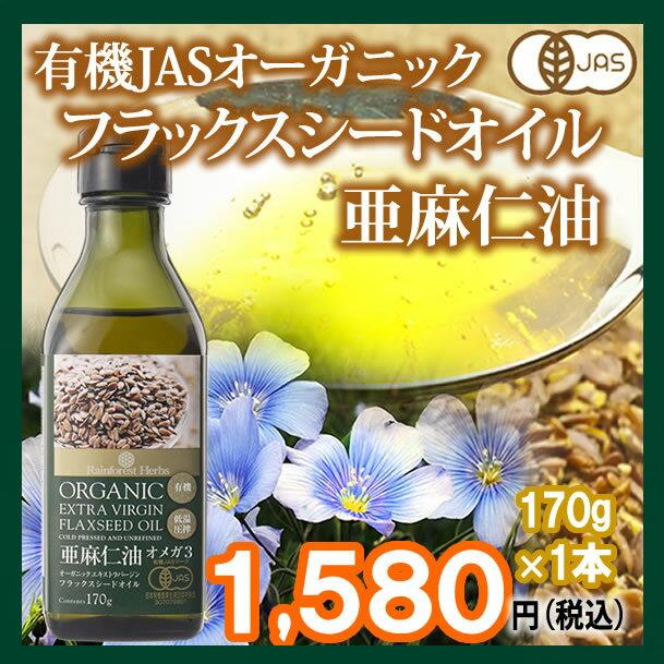 亜麻仁油 有機JASオーガニック エキストラバージン フラックスシードオイル 170g 1本 ニュージーランド産 organic extra virgin flaxseed oil低温圧搾一番搾り
