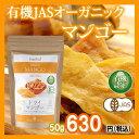 JASオーガニック認定 タイ産有機ドライマンゴー(マハチャノック種)50g 1袋 JAS Certified Organic Dried Mango (Maha...