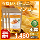 JASオーガニック認定 タイ産有機ドライマンゴー(マハチャノック種)50g 3袋 JAS Certified Organic Dried Mango (Maha...