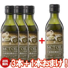 1本おまけ MCTオイル ココナッツ由来100% 170g 3本+1本 MCT オイル タイ産 ケトン体 ダイエット 中鎖脂肪酸 バターコーヒー 糖質制限 スーパーSALE割引