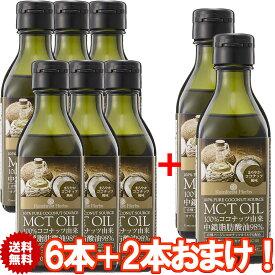 2本おまけ MCTオイル ココナッツ由来100% 170g 6本+2本 MCT オイル タイ産 ケトン体 ダイエット 中鎖脂肪酸 バターコーヒー 糖質制限 スーパーSALE割引
