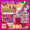 レッドドラゴンフルーツ (ピタヤ) フリーズドライパウダー 60g(Red Dragon Fruit Freeze Dried Powder : PITAYA)...