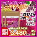 レッドドラゴンフルーツ (ピタヤ) フリーズドライパウダー 60g 2袋(Red Dragon Fruit Freeze Dried Powder : PITA...