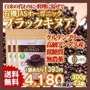 有機JAS認定オーガニック 黒 キヌア 300g 3袋 アンデス産 JAS Certified Organic Black(ブラック) Quinoaメール便送料...