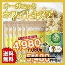 有機JAS認定オーガニックキヌア 300g 6袋 送料無料 ボリビア(ラバス)産 高級品 JAS Certified Organic White Quinoa ...