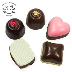 【メール便】食品サンプル チョコレート キーホルダー ストラップ ブローチ マグネット ヘアゴム 【食べちゃいそうなチョコレート】 スイーツ お菓子 おやつ チョコ かわいい 手作り