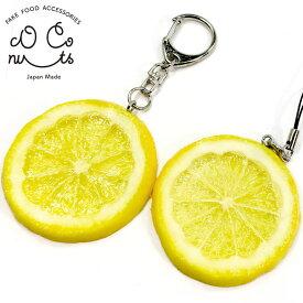 【メール便】食品サンプル レモン キーホルダー ストラップ 【食べちゃいそうなレモン】檸檬 果物 フルーツ かわいい 手作り