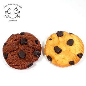 【メール便】食品サンプル チョコチップクッキー キーホルダー ストラップ マグネット 【食べちゃいそうなチョコチップクッキー】クッキー ビスケット チョコ チョコレート おやつ お菓子 かわいい 手作り