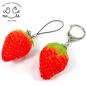 【メール便】食品サンプル いちご キーホルダー ストラップ 【食べちゃいそうないちご】 イチゴ 苺 ストロベリー フルーツ 果物 かわいい 手作り